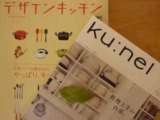 favorite magazine &love! kitchen_a0165160_7415543.jpg