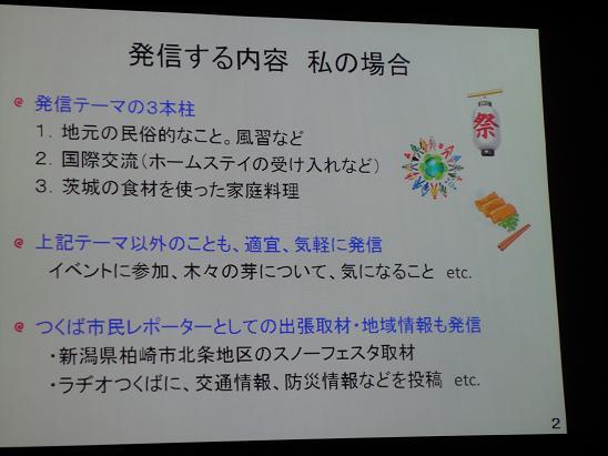 「つくば市民レポーター編集会議・第一回シンポジウム」開催。_b0124462_13331714.jpg