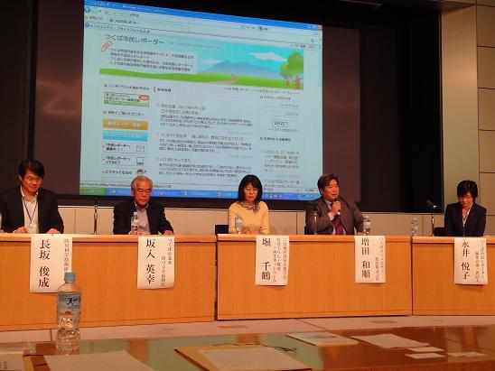 「つくば市民レポーター編集会議・第一回シンポジウム」開催。_b0124462_13502932.jpg