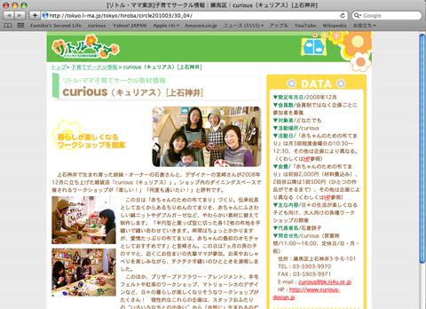 「リトル・ママ東京」に紹介されました。_a0121669_1663758.jpg
