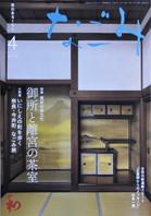 淡交社「なごみ」4月号 美しい日本の、心の日溜まり_f0143469_1649823.jpg