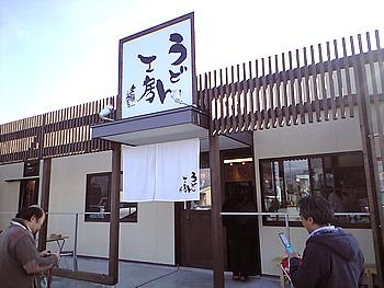 讃岐・画像アーカイブ_c0092877_9384417.jpg