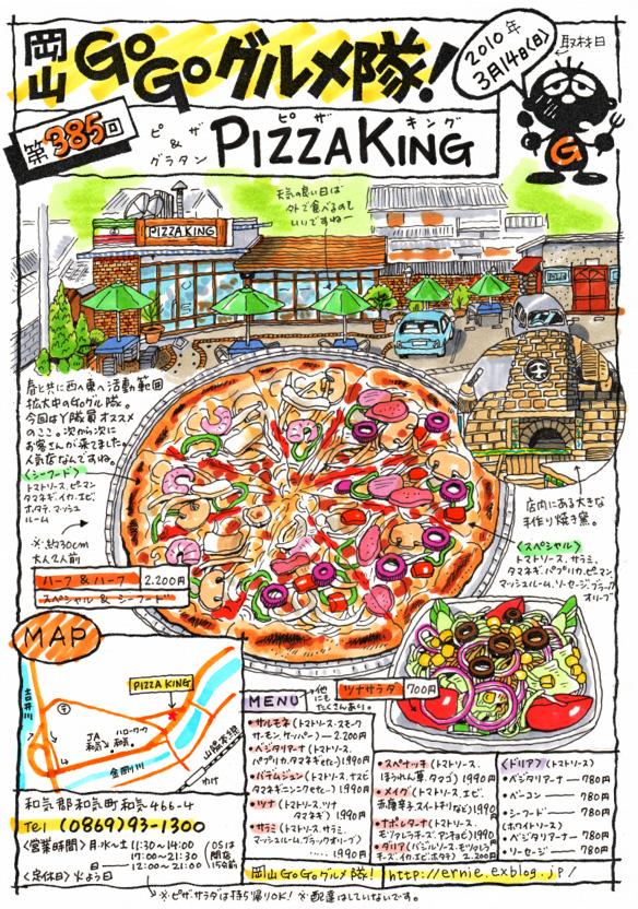 ピザ・グラタン/PizzaKing(ピザキング)_d0118987_0392772.jpg
