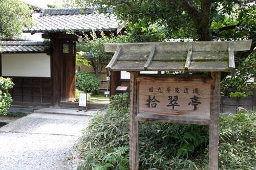 京都御苑 拾翆邸と山桜_e0048413_22382438.jpg