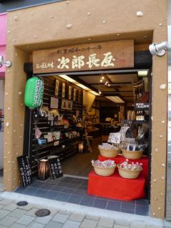 お店の壁に筆で書く の巻 _c0053520_15531484.jpg