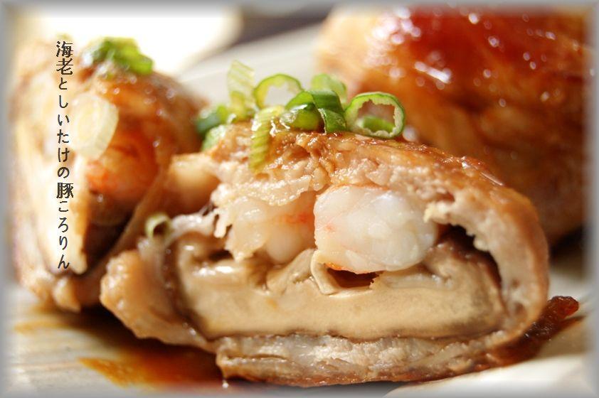 海老とシイタケの豚ころりん+おまけレシピ付き^^_d0104926_254562.jpg