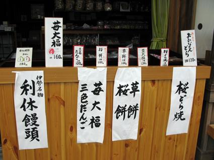 五十鈴川 桜情報_f0129726_21521630.jpg