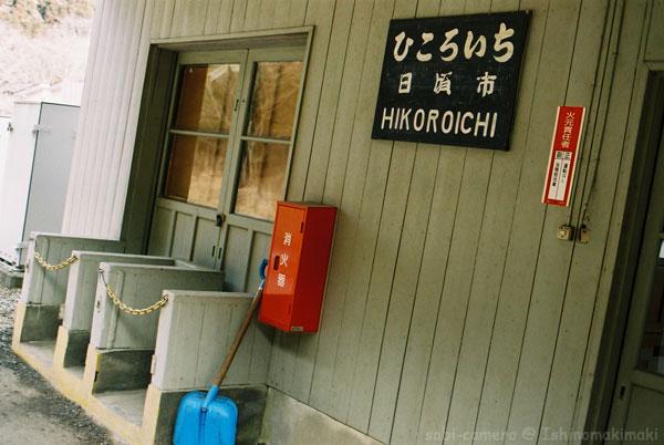 日頃市駅 1_f0164826_23332837.jpg