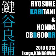 鍵谷 良輔 & HONDA CBR600RR(2010 0313)_f0203027_2313243.jpg