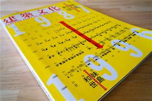 14年前の雑誌では・・・_f0165030_916113.jpg