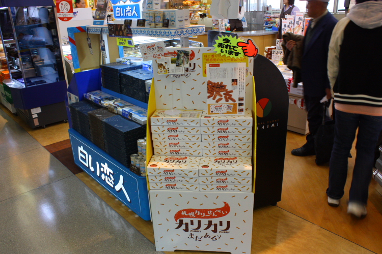 北海道へ行ってきました! 3月31日_f0113639_16581182.jpg