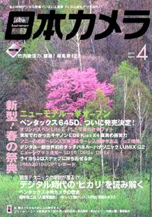 日本カメラ_b0119854_19161239.jpg