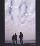 CD「スイッチョン」
