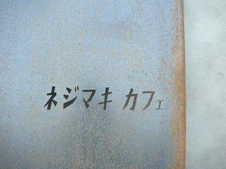 b0183681_2012464.jpg
