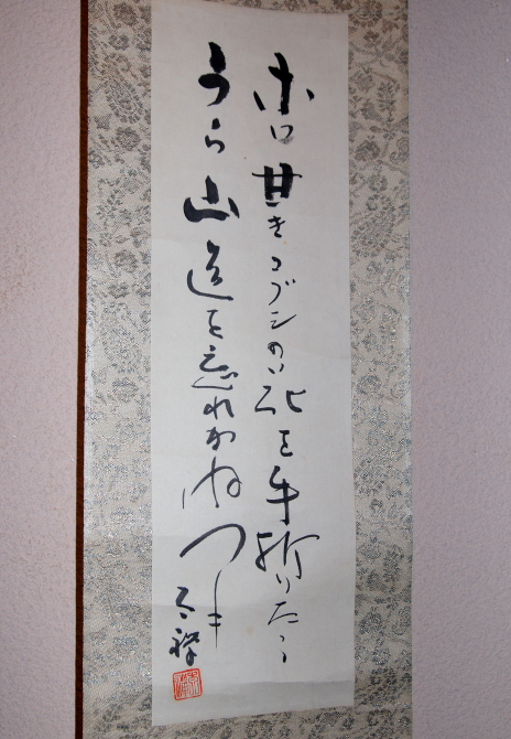 PEN E-P1   居酒屋「籠太」の夜  会津若松市_e0143883_18425974.jpg