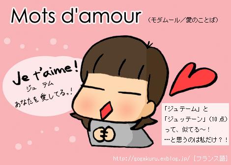 【仏語】愛のことば「ジュテーム!」_e0132084_2314284.jpg