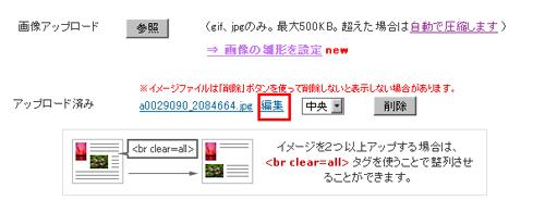 <アドバンスユーザ対象>画像編集機能をリリースしました_a0029090_20194474.jpg