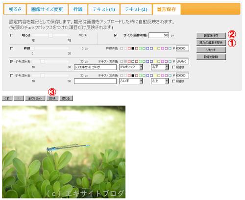 <アドバンスユーザ対象>画像編集機能をリリースしました_a0029090_20472827.jpg