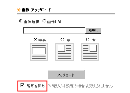 <アドバンスユーザ対象>画像編集機能をリリースしました_a0029090_20541474.jpg
