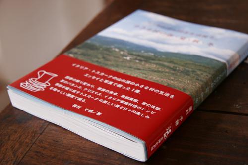 本が届きました!~「フィレンツェ田舎生活便り 小さな村の春・夏・秋・冬」_f0106597_3572771.jpg