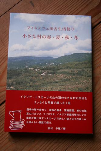 本が届きました!~「フィレンツェ田舎生活便り 小さな村の春・夏・秋・冬」_f0106597_4335930.jpg