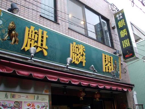 横浜中華街 麒麟閣(きりんかく)の料理 プチ旅3_f0019498_182554.jpg