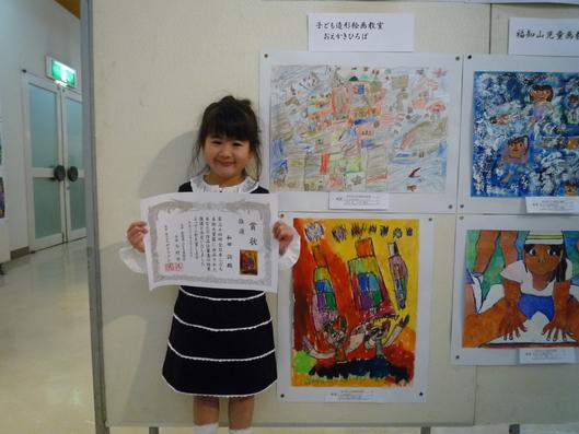 第34回 全日本こども美術大賞展授賞式_f0215199_20321526.jpg