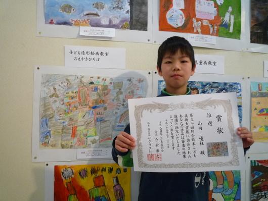 第34回 全日本こども美術大賞展授賞式_f0215199_20362951.jpg