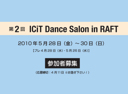 ICiT Dance Salon in RAFT vol.2参加者募集_f0009805_22341354.jpg
