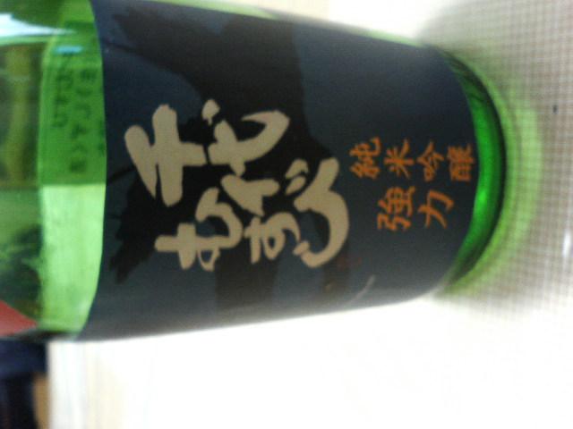 日本酒_d0004223_8191789.jpg