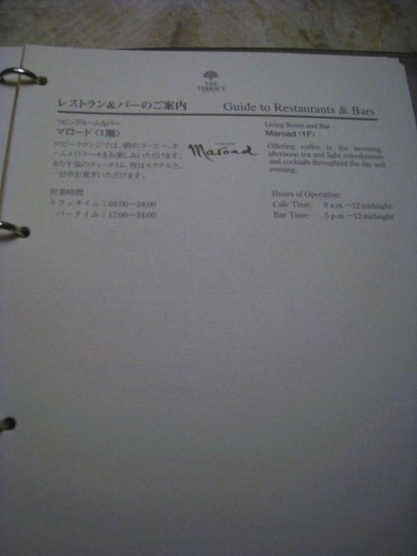 2010年2月 ナハテラス ちょこっと徘徊&部屋案内書_a0055835_14241342.jpg
