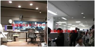 スタジオ見学_a0084343_23434651.jpg