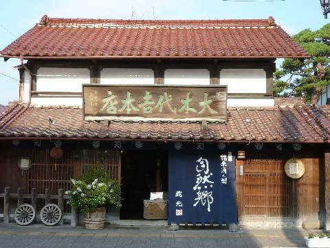 福島県 自然郷_f0193752_1135394.jpg