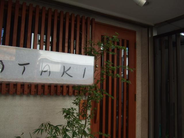 オークリーフ(和食OTAKIさん)_f0049672_15193928.jpg