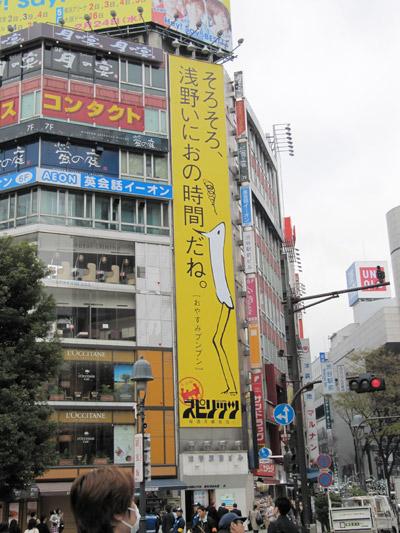 4月1日(木)今日の渋谷109前交差点_b0056983_1133473.jpg