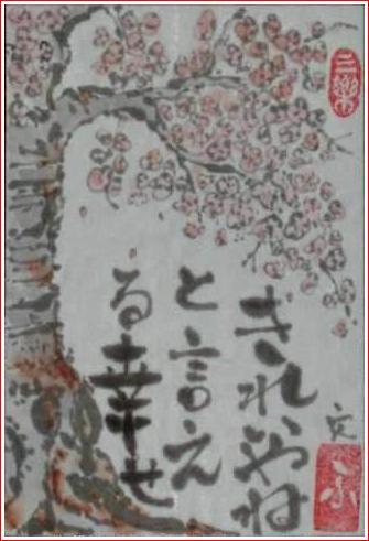 絵 手 紙 ( 桜花・恋人達の道 ) 529_b0104092_1233785.jpg