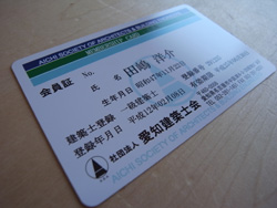 建築士会_a0049695_4313892.jpg