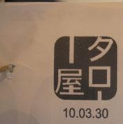 「タロー屋」のパン(いただきもの)_e0055098_18121889.jpg