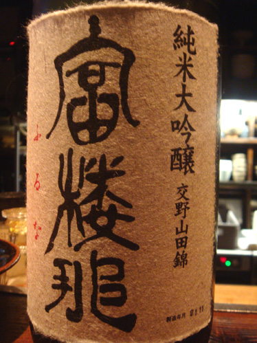 春の上等居酒屋night_b0118001_1834384.jpg