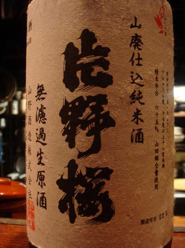 春の上等居酒屋night_b0118001_18353828.jpg