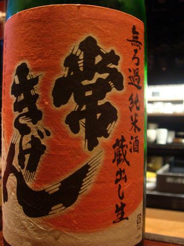 春の上等居酒屋night_b0118001_18363614.jpg