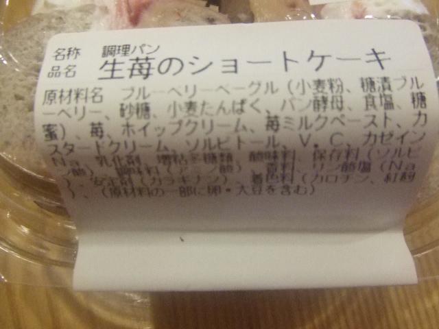 B&B 生苺のショートケーキ_f0076001_2344229.jpg