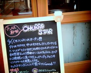 チュロス専門店CHURRO☆STAR!4月3日(土)OPEN!_c0188809_0531143.jpg
