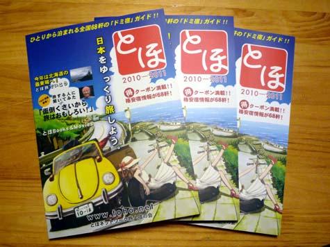 2010年度版「とほ」販売開始です!_f0096216_1932402.jpg