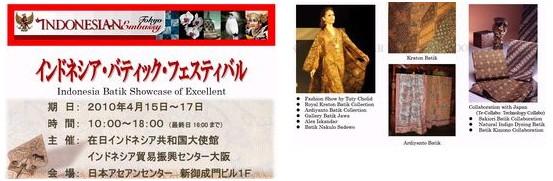 インドネシア・バティック・フェスティバル@日本アセアンセンター (その2)_a0054926_12205582.jpg