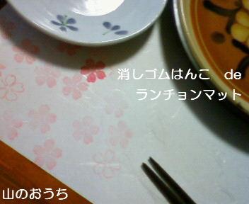 f0085327_22125531.jpg
