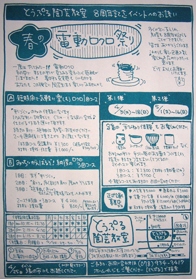 教室8周年記念イベント ~電動ロクロ祭り~ ♪_a0138231_18453536.jpg