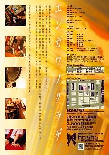 乙女企画クロジ☆第9回公演『エ ン ガ ワ ノ ク ラ ゲ』情報! _e0025035_0142599.jpg