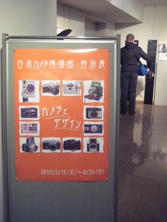 ラジオ付カメラ「ラメラ」に再会〜日本カメラ博物館にて〜_f0171840_15344741.jpg