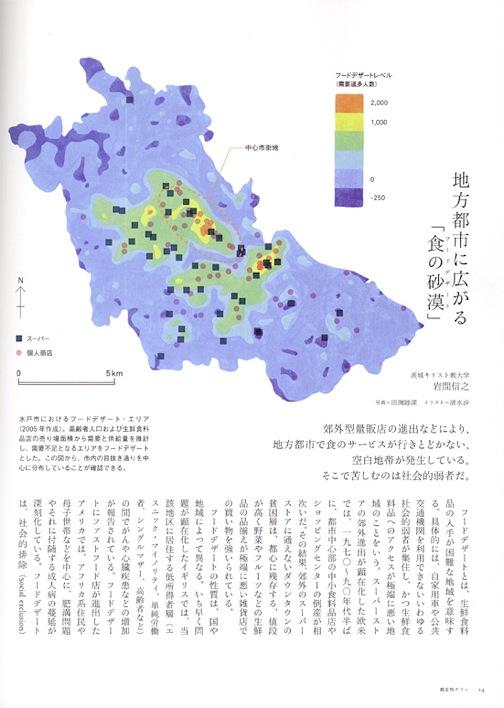 「季刊地域」2010 No.01 _b0136144_215123.jpg